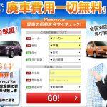 カーネクスト-CAR NEXT-公式サイトで高価買取&廃車価格無料査定チェックしてみた!【ラグザス・クリエイト】