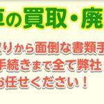 廃車ひきとり110番口コミ・評判『廃車買い取り実施!引取~手続きまで!』イーエスコーポレーション