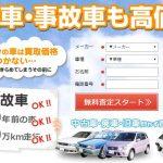 廃車・事故車買取キャンディー(CANDY)口コミ・評判・評価(ルーカス/LUCUS)