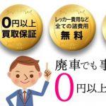 ハイシャル口コミ・評価!廃車でも事故車でも0円以上の買取保証!